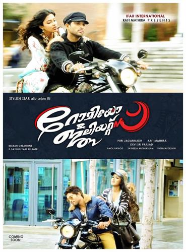 Romeo and Juliets Malayalam Movie First Look Posters