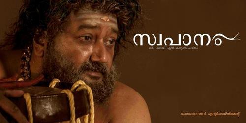Swapaanam malayalam movie Jayaram eyeing best actor award at national level