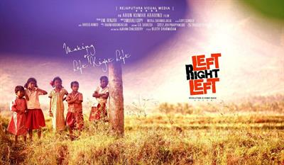 Left Right Left Malayalam Movie First Look Posters New