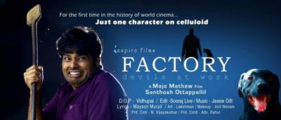 Factory Malayalam Movie - Kalabhavan Navas as One actor in a movie with elements of suspense