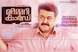 Memory Card - Mohanlal in P Anils thriller