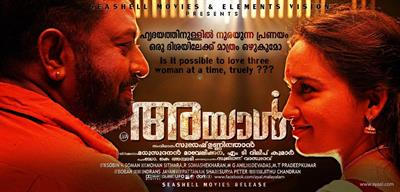 Ayal Malayalam Movie First Look Posters