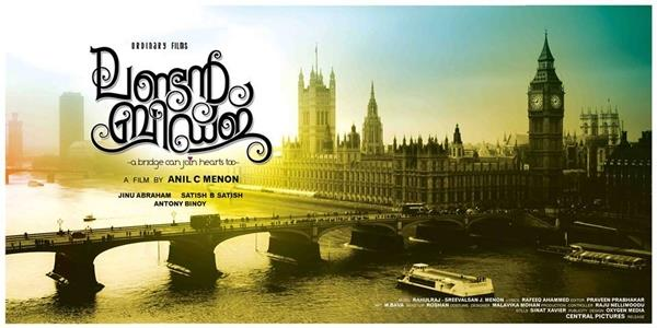 London Bridge Malayalam Movie First Look Posters New