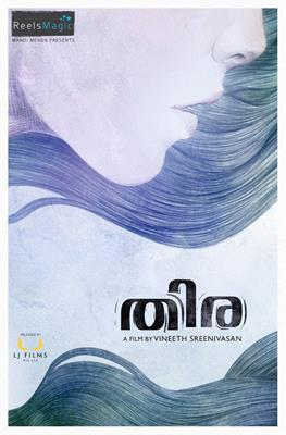Thira Malayalam Movie First Look Posters