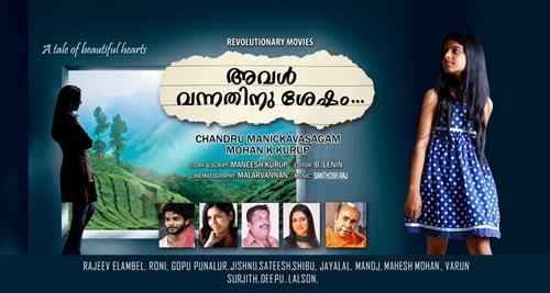 Aval Vannathinu Shesham Malayalam Movie