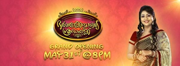 Bharthakkanmaarude Sradhakku reality show on Asianet - From 31st May