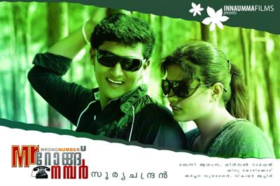 Mr Wrong Number: Surya Chandrans directorial debut ready for release