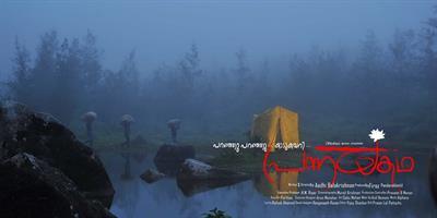 Pranayakadha: Aadi Balakrishnans romantic thriller