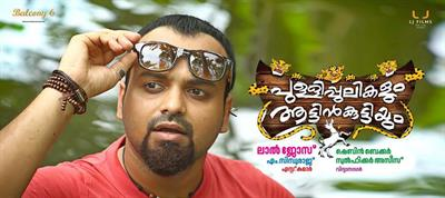 Pullippulikalum Aattinkuttiyum movie poster