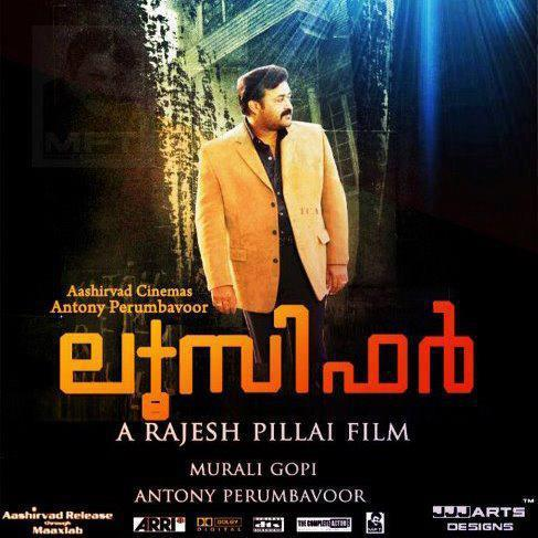 Lucifer' Mohanlal's Upcoming Malayalam Movie with Rajesh Pillai