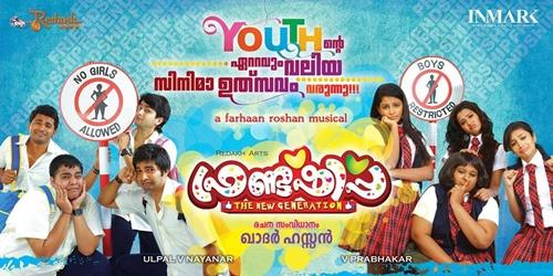 Friendship Malayalam Movie First Look Posters