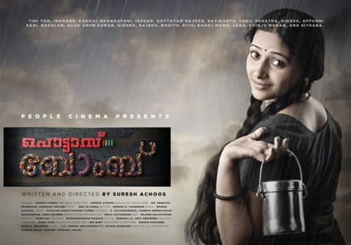 Anu Sithara to make her tinsel town debut with Pottas Bomb