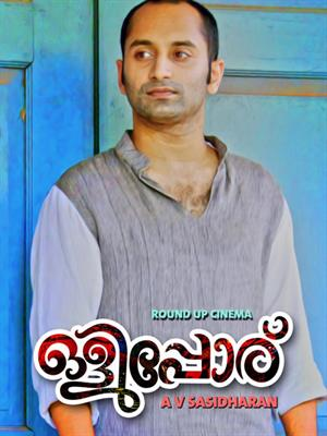 Olipporu movie poster