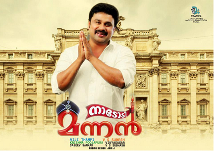 Dileep in Nadodi Mannan