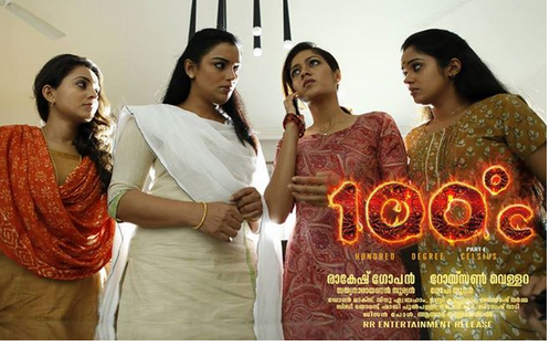 100 degree celsius Malayalam movie