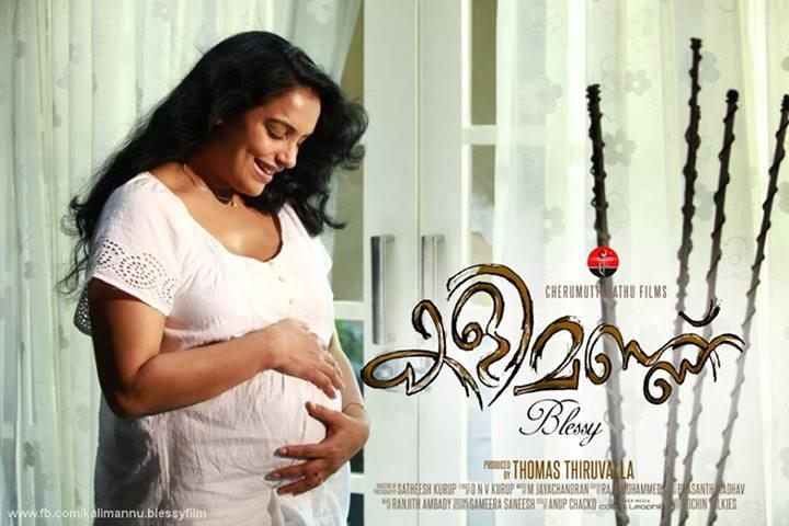 Kalimannu malayalam movie song Lalee Lalee video and lyrics