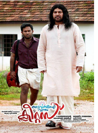 Aju Varghese in Dhaivathinte Swantham Cleetus