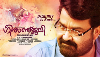Geethanjali Malayalam movie poster
