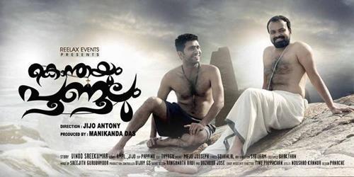 Konthayum Poonoolum malayalam movie: Kunchacko Boban and Bhama in lead