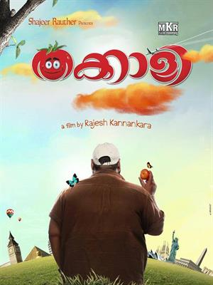 Thakkali Malayalam Movie First Look Posters
