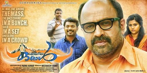 Koottathil Oral malayalam movie: K Padmakumar with a family drama