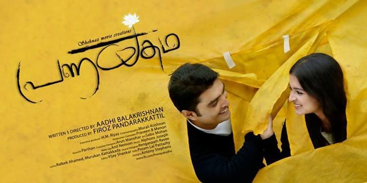 Pranayakadha malayalam movie preview: An interesting romantic thriller