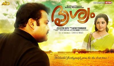 Drishyam Malayalam Movie Release Date