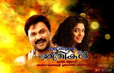 Ezhu Sundara Rathrikal Malayalam Movie Release Date