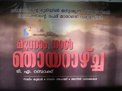 Moonam Naal Njayarazhcha malayalam movie: T.A Razak turns director