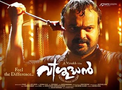 Vishudhan malayalam movie: Kunchacko Boban in new avatar