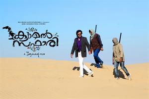 films movies releasing on October 2013 image poster camel safari