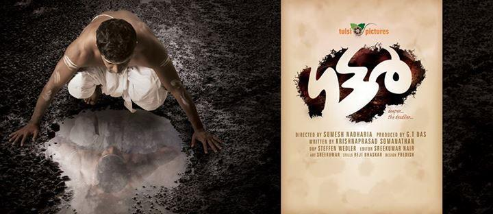 Gutter malayalam movie: An innovative project helmed by Sumesh Nataria