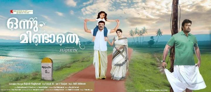 Onnum Mindathe malayalam movie: Jayaram to pair Meera Jasmine