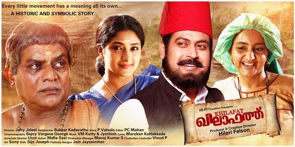 Khilafat malayalam movie: A real life situation on reel