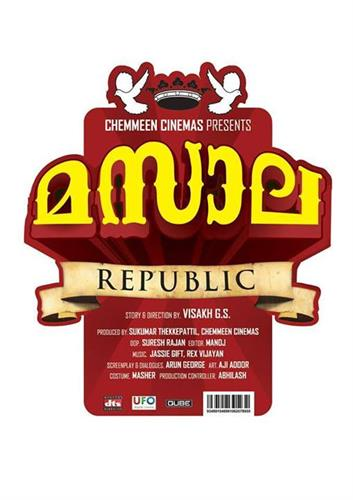 Masala Republic Malayalam Movie First Look Posters