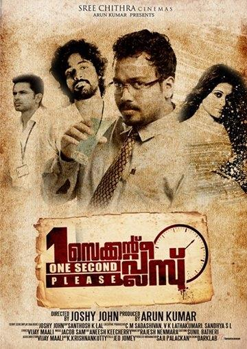 One Second Please malayalam movie: Joshy Johns debut with youngsters