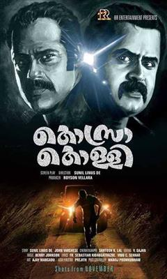 Kosarakolli malayalam movie: A suspense thriller under making
