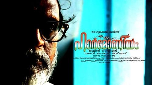Harmonium malayalam movie: An interesting story with a social message