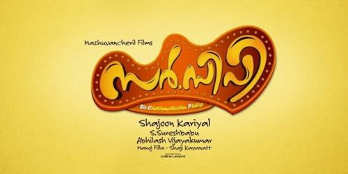 Sir CP malayalam movie: Jayaram to romance Jyothi Krishna