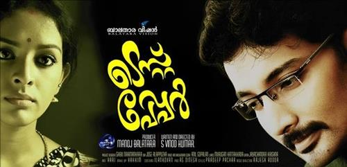 Test Paper malayalam movie: Munna and Mahalakshmi in lead