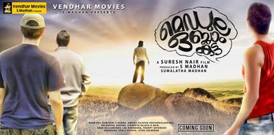 Medulla Obalankatta malayalam movie Young brigades to tickle your funny bones