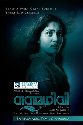 Mythili malayalam movie: Road to horror