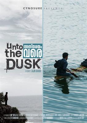 Unto The Dusk malayalam movie: Sajin Babus novel approach