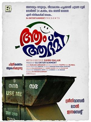 Aam Aadmi malayalam movie: An interesting project under making