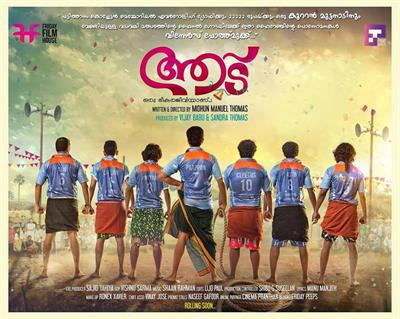 Aadu malayalam movie: Midhun Mannuel Thomas with young brigades