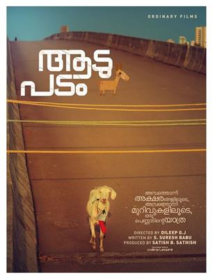Adupadam Malayalam Movie First Look Poster