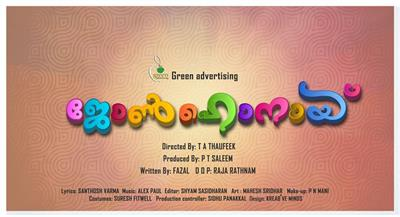 John Honai malayalam movie: Krish J Sathar to romance Ansiba Hassan
