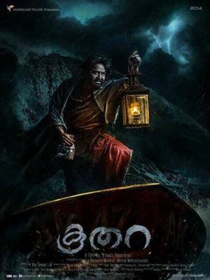 Mohanlal in Koothara Malayalam Movie First Look Poster