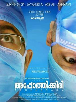 Suresh Gopi upcoming malayalam movies in 2014 and 2015