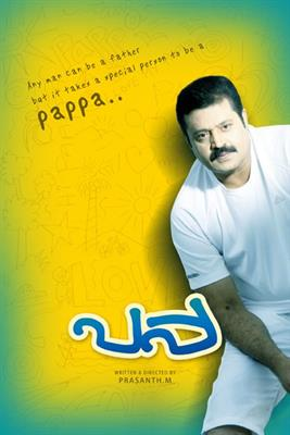 Pappa Malayalam Movie First Look Poster